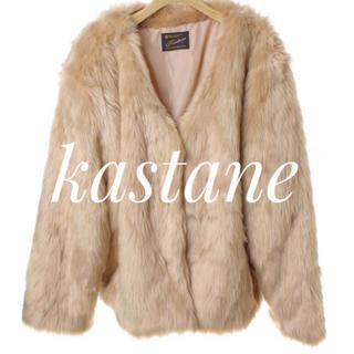 カスタネ(Kastane)のkastane【美品】ファー コート アウター ジャケット(毛皮/ファーコート)