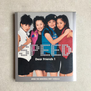 SPEED『Dear Friends 1』ベストCD(ポップス/ロック(邦楽))