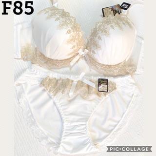 ブラショーツF85☆白地にゴールドの刺繍がとっても綺麗☆(ブラ&ショーツセット)
