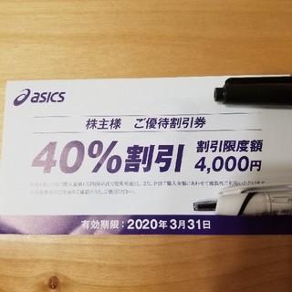 アシックス(asics)のアシックス 株主優待券 40%割引(ショッピング)