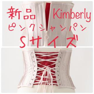 新品 Kimberly Sサイズ ピンクシャンパン コルセット キンバリー