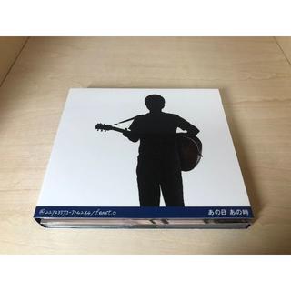 小田和正 あの日あの時 初回限定盤(ポップス/ロック(邦楽))