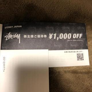 ステューシー(STUSSY)の最安値!stussy 1000円分株主優待券(ショッピング)