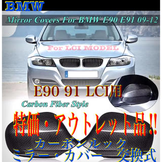 BMW - BMW E90 91 LCI アウトレット カーボン柄・ミラーカバー 交換式