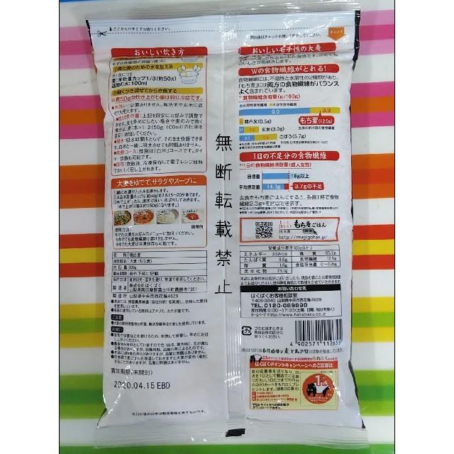 コストコ(コストコ)のコストコ もちむぎ 食品/飲料/酒の食品(米/穀物)の商品写真