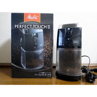 メリタ コーヒーミル 電動 パーフェクトタッチII CG-5B (電動式コーヒーミル)