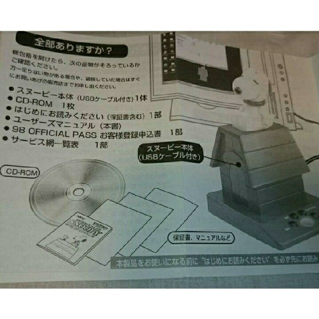 NEC(エヌイーシー)の83 NEC パソコンといっしょにSNOOPY スマホ/家電/カメラのPC/タブレット(PC周辺機器)の商品写真