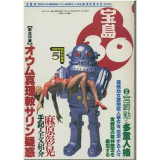宝島30 1995.5(文芸)