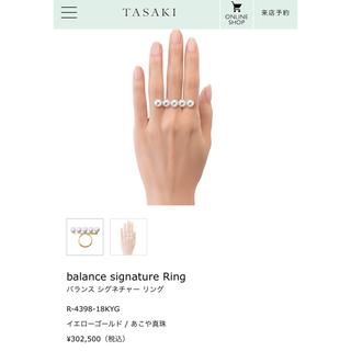 タサキ(TASAKI)のタサキ バランスシグネチャー  リング(リング(指輪))
