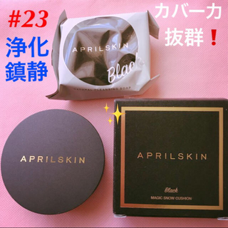 ❤陶器のような美しい肌❤️23号マジックスノークッション&敏感肌⭐️大人気石鹸✨(洗顔料)