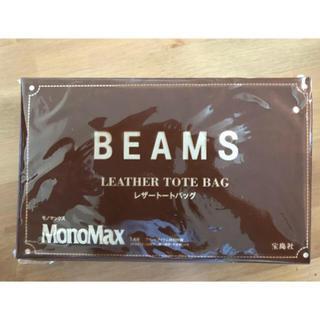 【未開封】BEAMS BIGレザートートバッグ 雑誌 付録 メンズ レディース