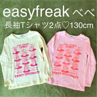 エーアーベー(eaB)の2点♡easy freakロンT 長袖Tシャツ 130(Tシャツ/カットソー)
