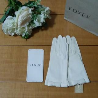 フォクシー(FOXEY)の未使用  Foxy フォクシー  ♡  レザーグローブ(手袋)