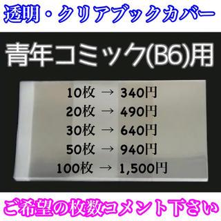 集英社 - 500/クリアブックカバー B6・青年コミックサイズ 30枚セット