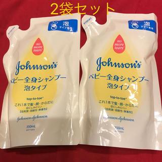 ジョンソン(Johnson's)のジョンソン ベビー☆全身シャンプー☆詰め替え☆350ml☆(ベビーローション)