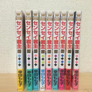 センセイ君主 1〜9巻