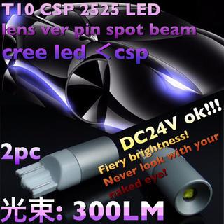 LED t10 amazing bright csp modify 2pc(汎用パーツ)