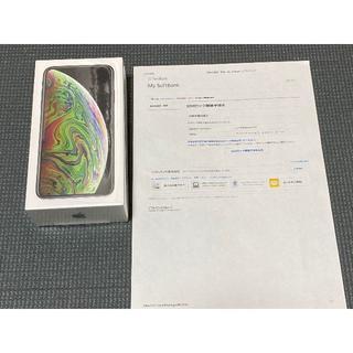 アップル(Apple)の未開封 iPhone Xs Max 64GB グレイ  SIMロック解除済み (スマートフォン本体)