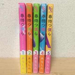 春待つ僕ら 1〜5巻