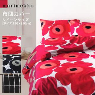 marimekko - 掛け布団カバー