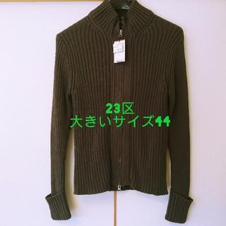 ニジュウサンク(23区)の【新品】23区 大きいサイズ44 厚手リブニット ジップアップジャケット(カーディガン)