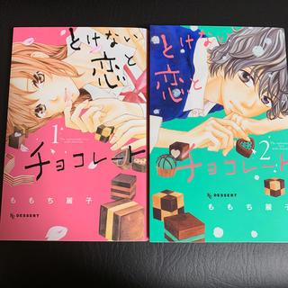 とけない恋とチョコレート 1.2巻 完結 セット