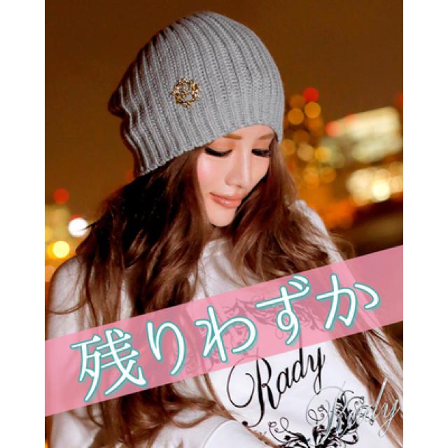 Rady(レディー)のゴールドプレートニットキャップ❤Rady レディースの帽子(ニット帽/ビーニー)の商品写真
