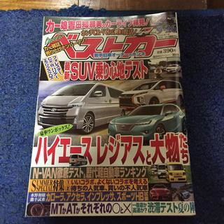 ベストカー2018.9.26号
