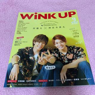 wink up 雑誌 2冊セット