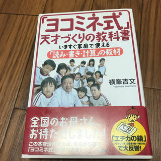 「ヨコミネ式」天才づくりの教科書 いますぐ家庭で使える「読み・書き・計算」の教材(語学/参考書)