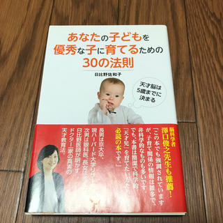 あなたの子どもを優秀な子に育てるための30の法則(人文/社会)