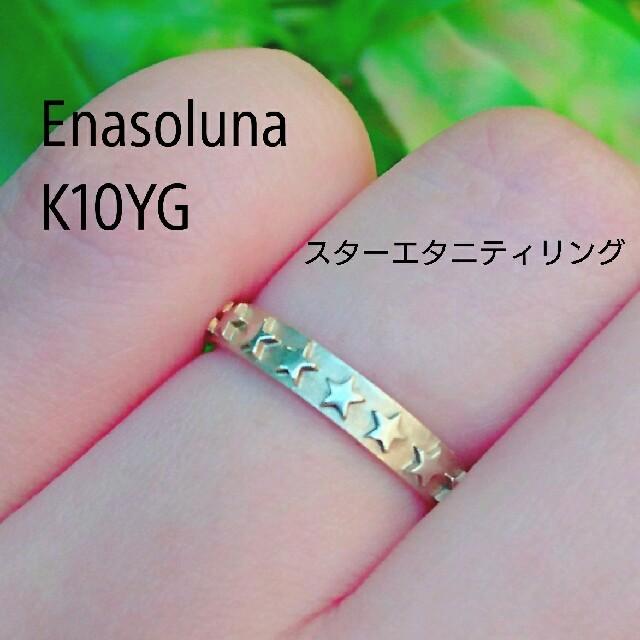 Enasoluna(エナソルーナ)のエナソルーナ K10YG スター エタニティ リング 完売品 レディースのアクセサリー(リング(指輪))の商品写真