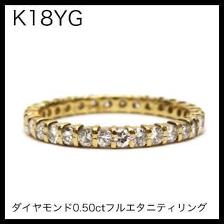 K18YG 18金イエローゴールド ダイヤモンド0.50ctフルエタニティリング(リング(指輪))