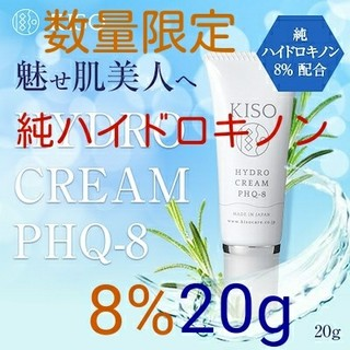 KISO 純ハイドロキノン 8% 配合 キソ ハイドロクリーム 20g