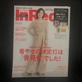 宝島社 - 未読美品◆In Red(インレッド) 11月号#表紙_菅野美穂◆本誌のみ(抜け有