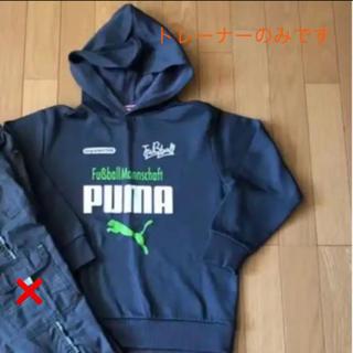 プーマ(PUMA)のプーマ パーカー トレーナー 140㎝ のみ(Tシャツ/カットソー)