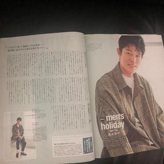 宝島社 - 鈴木亮平◆雑誌切り抜き インレッド11月号 インタビュー記事ページ2P 抜けなし