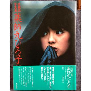 カドカワショテン(角川書店)の愛蔵版写真集 薬師丸ひろ子 フォトメモワールPart3(女性タレント)