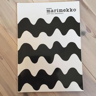 マリメッコ(marimekko)のマリメッコ ワンピース 型紙 ムック(ファッション)