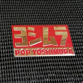 ヨシムラ3D 浮き文字ステッカー❗マフラー。ショート管🌟当時🌟旧車🌟