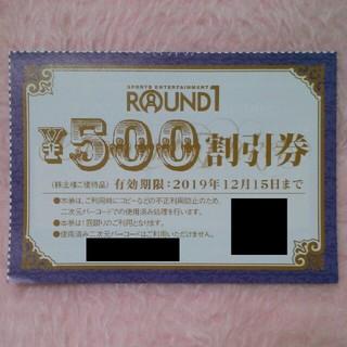 ラウンドワン 500円割引券(ボウリング場)