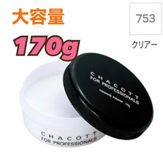 チャコット(CHACOTT)のチャコット  フィニッシングパウダー クリアー 170g 【新品】送料無料(フェイスパウダー)