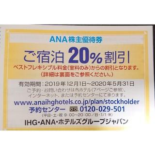 エーエヌエー(ゼンニッポンクウユ)(ANA(全日本空輸))のANA全日空 提携ホテル20%割引券(宿泊券)