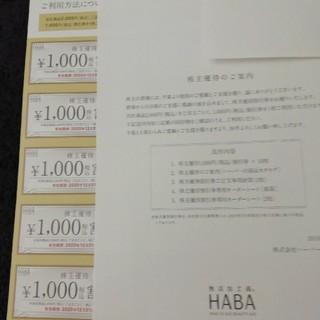 ハーバー(HABA)のHABA 株主優待 ハーバー 福袋(化粧水/ローション)