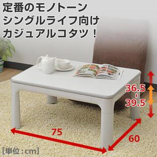 山善 - 【YAMAZEN 山善】こたつ テーブル
