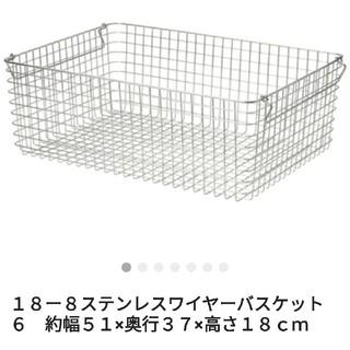 MUJI (無印良品) - 無印良品 ステンレスワイヤーバスケット6