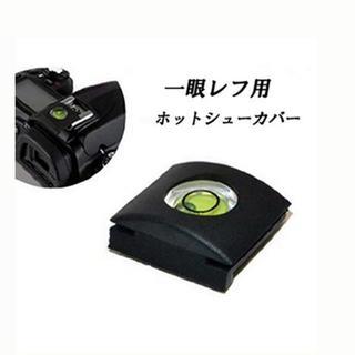 買ってお得!一眼レフカメラ用 ホットシューカバー型 水準器