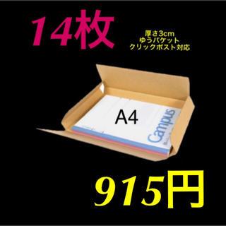 ⭐️【14枚】ゆうパケット クリックポスト対応 ダンボール箱
