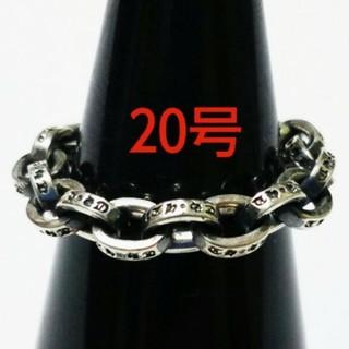 925 ペーパー チェーン リング SILVA シルバー  クロムハーツ 好きに(リング(指輪))
