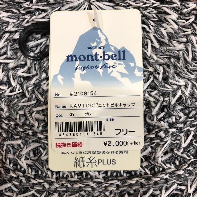 mont bell(モンベル)の紙糸帽子 レディースの帽子(ニット帽/ビーニー)の商品写真